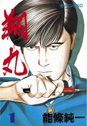 翔丸 (1-3巻 全巻) 漫画