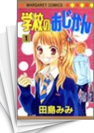 【中古】学校のおじかん (1-17巻) 漫画