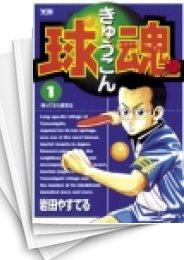 【中古】球魂 (1-16巻) 漫画