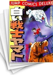 【中古】白い戦士ヤマト [B6版] (1-14巻) 漫画