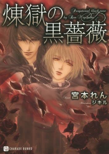 【ライトノベル】煉獄の黒薔薇 漫画