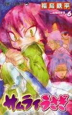 サムライうさぎ (1-8巻 全巻) 漫画