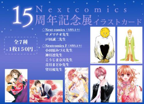 【グッズ】Next comics 15周年記念展 イラストカード(全7種セット)