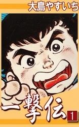 一撃伝 12 冊セット全巻