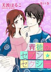 背徳のセブン☆セクシー 漫画