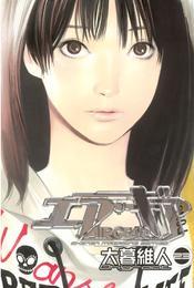 エア・ギア(23) 漫画