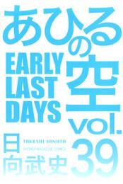 あひるの空(39) EARLY LAST DAYS 漫画