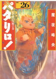 パタリロ! 26巻 漫画