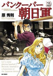 バンクーバー朝日軍(2) 漫画