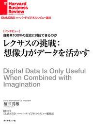 レクサスの挑戦:想像力がデータを活かす(インタビュー) 漫画