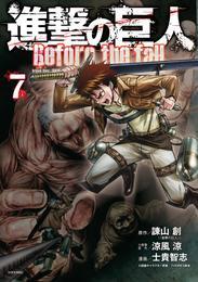 進撃の巨人 Before the fall(7) 漫画
