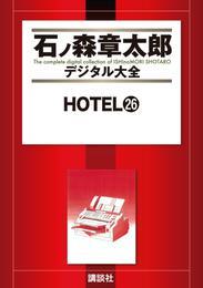 HOTEL(26) 漫画