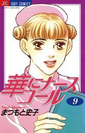 華にナースコール(9) 漫画