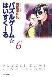 パズルゲーム☆はいすくーる 6巻 漫画