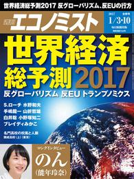 週刊エコノミスト (シュウカンエコノミスト) 2017年01月03・10日合併号 漫画