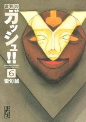 金色のガッシュ!!(6) 漫画