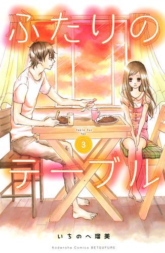 ふたりのテーブル 分冊版 漫画