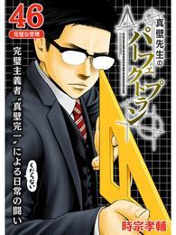 真壁先生のパーフェクトプラン【分冊版】46話