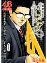 真壁先生のパーフェクトプラン【分冊版】46話 漫画