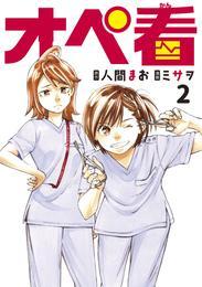 オペ看 2 冊セット 最新刊まで