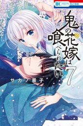 鬼の花嫁は喰べられたい (1-3巻 最新刊)