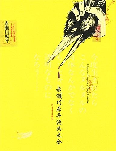 赤瀬川原平漫画大全 漫画