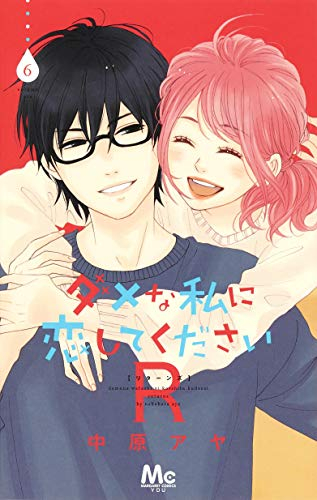 ダメな私に恋してくださいR (1-5巻 最新刊) 漫画