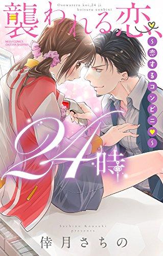 襲われる恋、24時 〜恋するコンビニ〜 漫画