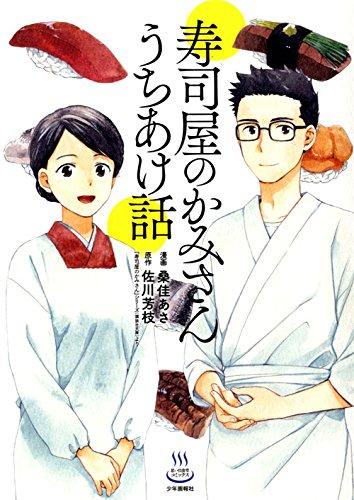 寿司屋のかみさんうちあけ話 漫画