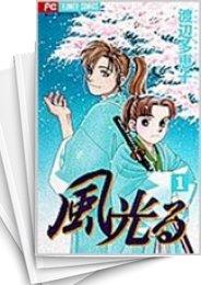 【中古】風光る (1-40巻) 漫画