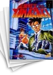 【中古】企業戦士YAMAZAKI (1-12巻) 漫画