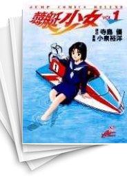 【中古】競艇少女 (1-14巻) 漫画