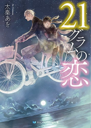 【ライトノベル】21グラムの恋 (全1冊)