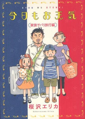 今日もお天気 (1-10巻 全巻) 漫画