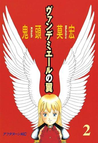ヴァンデミエールの翼 (1-2巻 全巻) 漫画