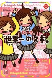 【児童書】一期一会世界一のスキ。 恋のときめきプロフブック