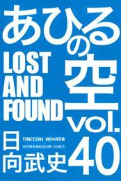 あひるの空(40) LOST AND FOUND 漫画