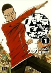 大東京トイボックス (1) 漫画