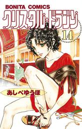 クリスタル☆ドラゴン(14) 漫画