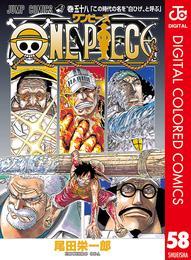 ONE PIECE カラー版 58 漫画