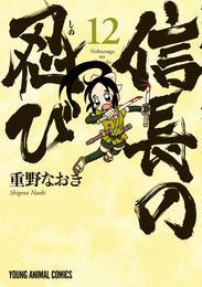 信長の忍び 12巻 漫画
