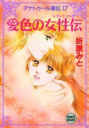 アナトゥール星伝(17) 愛色の女性伝 漫画