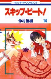 スキップ・ビート! 14巻 漫画