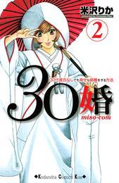 30婚 miso-com(2) 漫画