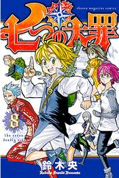 七つの大罪(8) 漫画