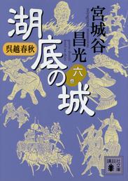 呉越春秋 湖底の城 六 漫画