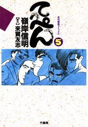 てっぺん 卓上の獣道 5 冊セット 全巻