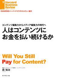 人はコンテンツにお金を払い続けるか 漫画