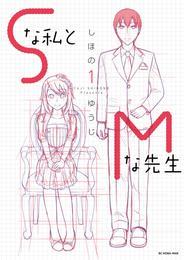 Sな私とMな先生(1) 漫画