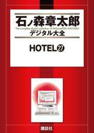 HOTEL(27) 漫画
